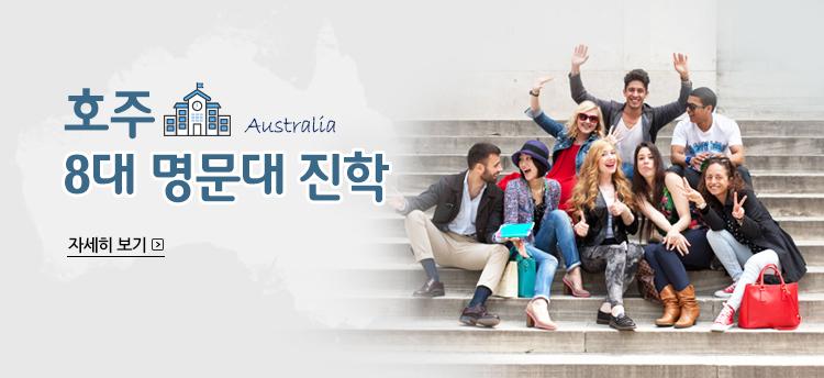 호주 8대 명문대 진학